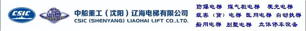 中船重工(沈阳)辽海电梯有限公司