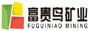 福建省富贵鸟矿业集团有限公司