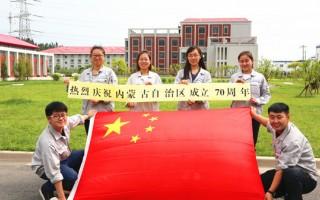 """土默特发电欢乐""""微视频""""庆自治区成立70周年"""