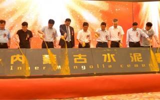 水泥联合新形式 第一个以资本为纽带的内蒙古水泥集团正式挂牌运营